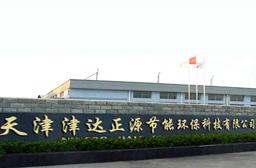 天津市津达正源节能环保科技有限公司
