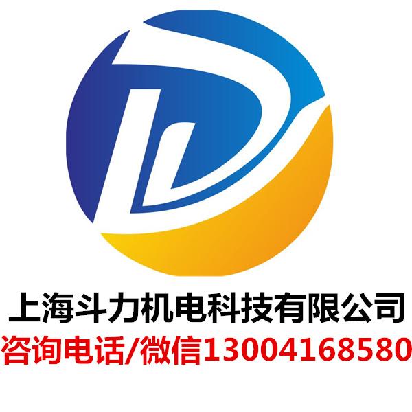 上海斗力机电科技有限公司