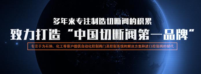 """致力打造""""中国切断阀第一品牌"""""""