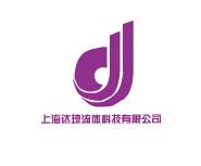 上海达琼流体科技有限公司