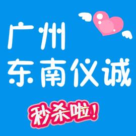 北京东南仪诚科技有限公司(广州办)
