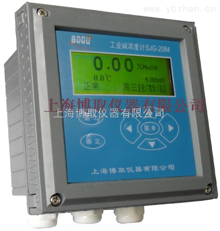 SJG-2084上海在线碱浓度计