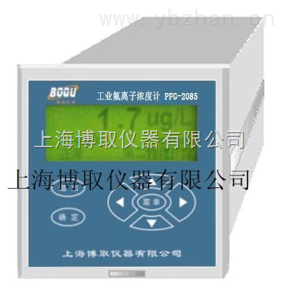 PFG-2085-在線氟離子檢測儀廠家,在線氟離子分析儀廠家,氟離子含量測試儀