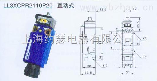 LL3XCPR2110P20,-LL3XCPR2110P20 直動式行程開關