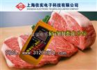 HK-90肉类水分仪,猪肉水分仪,生肉水分测定仪