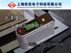 HYD-09瓷磚光澤度儀,便攜式光澤度儀
