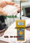 FD-C1鹽類水分儀,食鹽水分測定儀