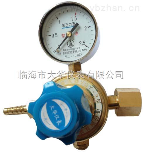 YQY-9型氧气全铜减压器