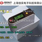 HYD-09光泽度仪优势