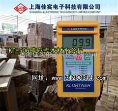 KT-506櫸木水分儀,水杉水分測量儀,數字式水分儀