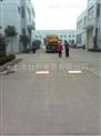 遼寧沈陽30T便攜式電子汽車衡、可移動電子地磅秤/軸重儀