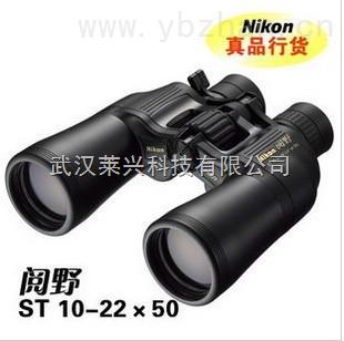 尼康阅野ST10-22X50CF变倍望远镜