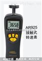 接触式转速表 AR925 价格  接触式转速表操作方式  接触式转速表产品包装
