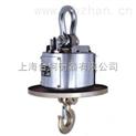 高温隔热型电子吊钩秤、1-50吨无线数传电子吊秤