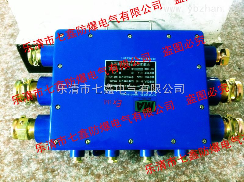 电路用防爆接线盒