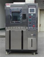 STH-80B广州盐雾试验箱批发