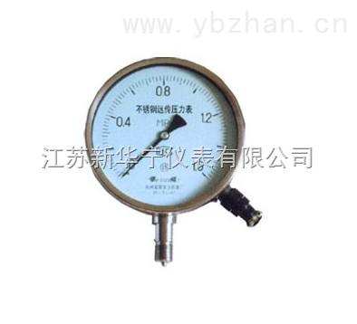 HN-YTZ-150B-不銹鋼遠傳壓力表