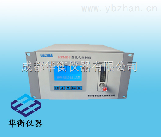 HYME-S氢气分析仪