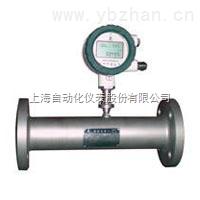 LHS-200单转子螺旋流量计上海自动化仪表九厂