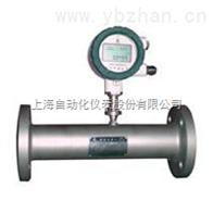 LHS-250单转子螺旋流量计上海自动化仪表九厂