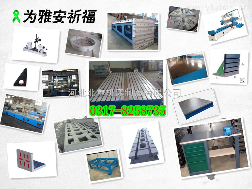 北重产品,T型槽弯板,铸铁平台