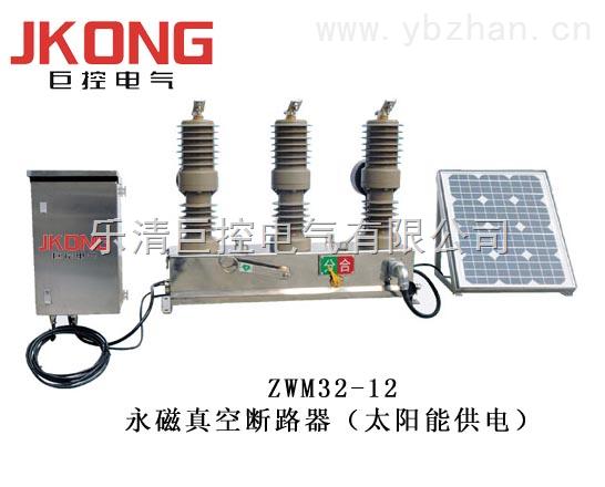 ZW32-12/630-25 永磁太阳能供电户外高压真空断路器 永磁机构