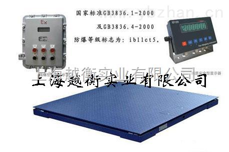 防爆电子磅秤/过磅秤价格/婴儿磅秤