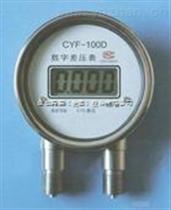 CYF—100DCYF—100D数字差压表