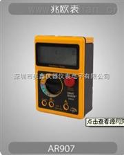 香港希玛数字兆欧表AR907+ 绝缘电阻测试仪