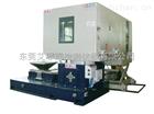 高低溫快速變化振動測試 信賴高低溫快速變化振動箱