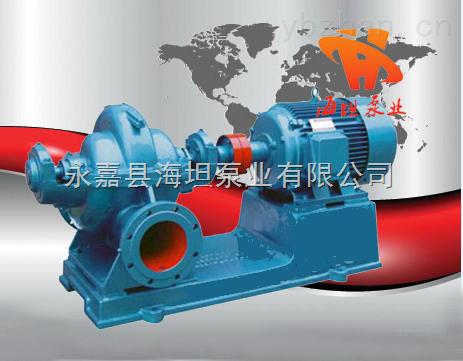 雙吸離心泵,中開式離心泵,大流量離心泵S、SH型