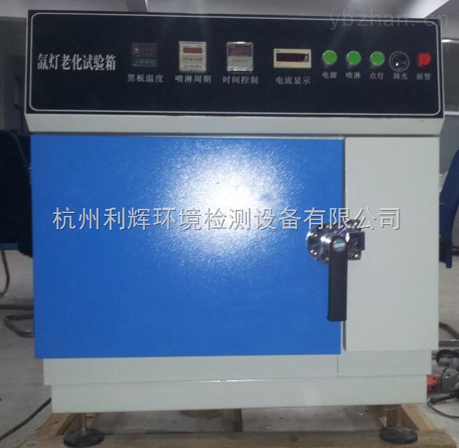 臺式氙弧燈老化箱,杭州臺式氙弧燈箱