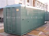 濰坊山東濟南地埋式一體化污水處理設備|醫院污水處理