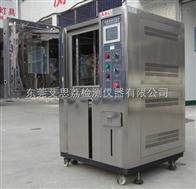 艾思荔高低温交变试验箱生产厂家