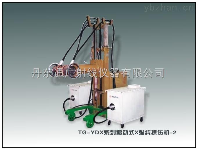 丹東移動式X射線探傷機TG-YDX3510/3
