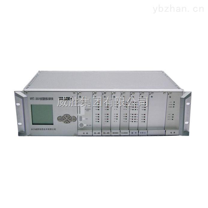 其他 电能量数据采集终端wfet-3000  产品报价: 面议 公司名称: 威胜