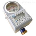 LXSZ(R)-K3型射頻卡預付費水表