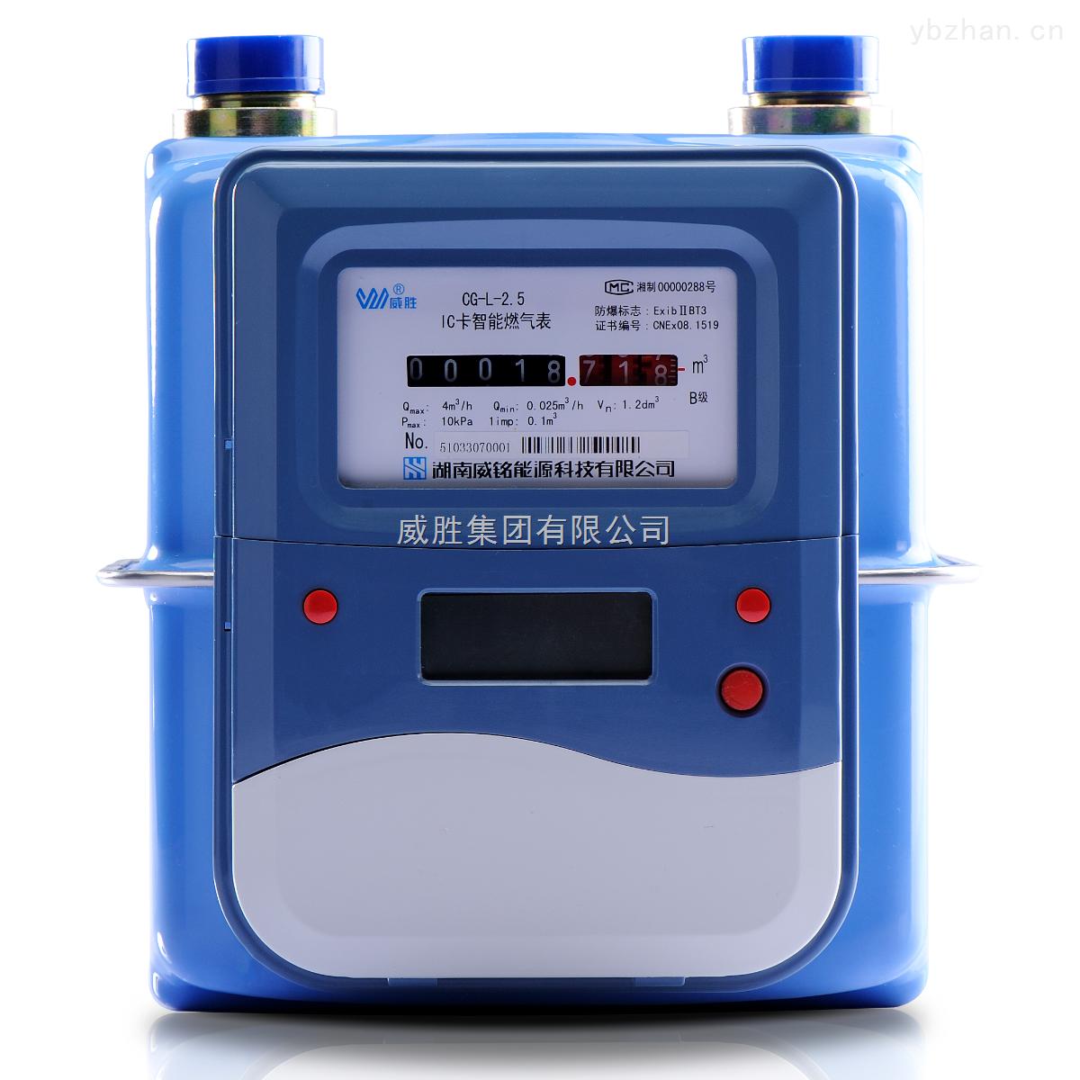 CG-L型民用智能IC卡燃气表
