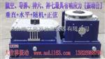2013振动试验机品质