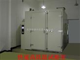 步入式高低温箱|步入式高低温试验箱