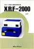 X射线镀层测厚仪功能及原理
