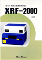 X熒光鍍層測厚儀,電鍍膜厚測量儀