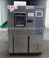 SS-200高低温交变湿热试验箱,高低温湿热试验设备