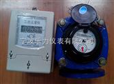 供應寧波樂力LXLC-50-500大口徑遠傳水表