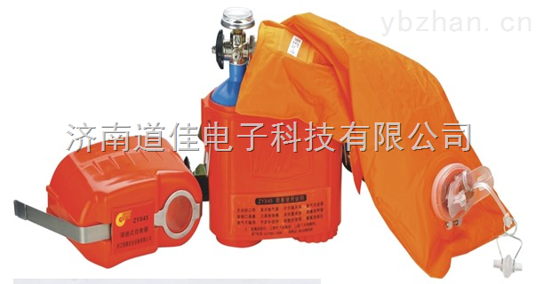 ZYX45隔绝式压缩氧自救器,压缩氧自救器