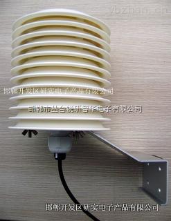 室外温度监测传感器(带防护百叶箱)
