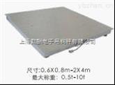 電子小地磅(1.2*1.5)  不銹鋼單層小地磅