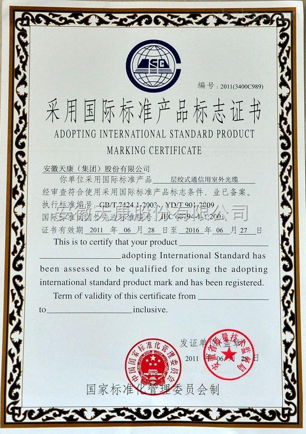 采用国际标准产品标志证书(层绞式通信光缆)