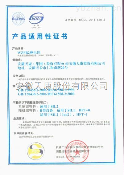 WZPB2热电阻产品适用性证书