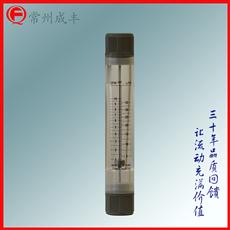 LZB-()MG有机玻璃转子流量计,耐摔透明度高